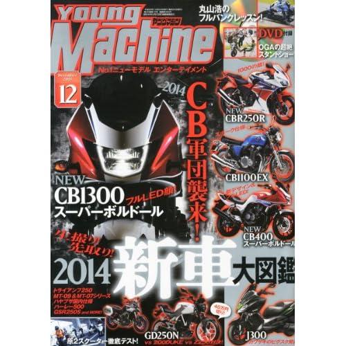 young Machine (ヤングマシン) 2013年 12月号 [雑誌]