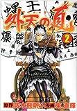 外天の夏 2 (ヤングジャンプコミックス)