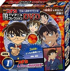 名探偵コナンTVアニメコレクションDVD 究極の謎解きFILE集 フルコンプ 8個入 食玩・ガム(名探偵コナン)
