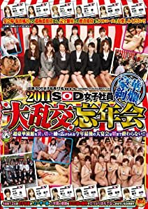 2011 SOD女子社員 豪華絢爛 大乱交忘年会 [DVD]