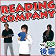 リーディングカンパニー Vol.3 後編