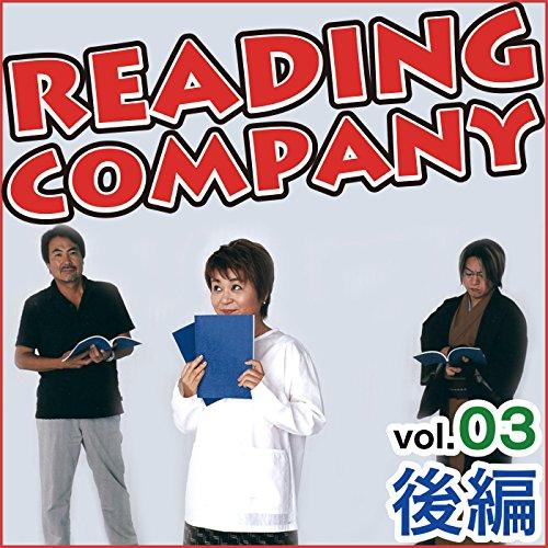 [画像:リーディングカンパニー Vol.3 後編]
