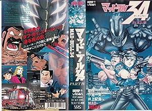 マッド・ブル34 PART4 [VHS]