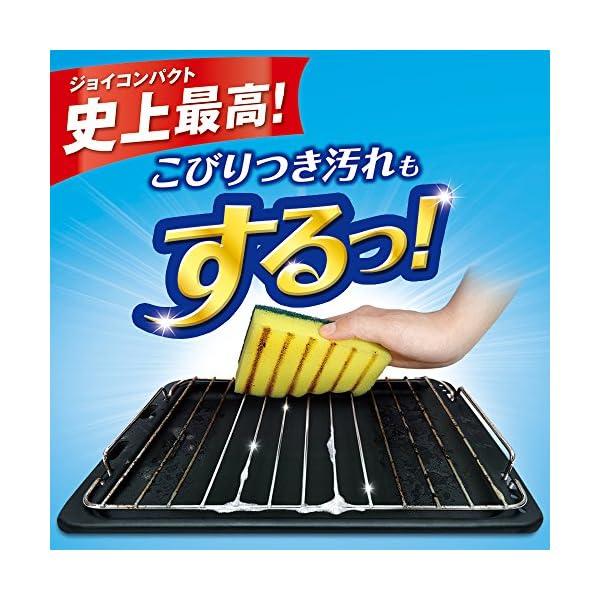 除菌ジョイ コンパクト 食器用洗剤 詰め替え ...の紹介画像3