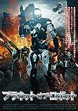 プラネット・オブ・ロボット [DVD]