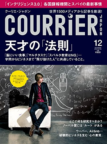 COURRiER Japon(クーリエジャポン) 2015年 12 月の詳細を見る