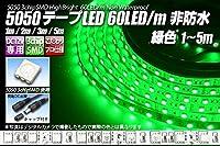 5050テープLED 60LED/m 非防水 緑色 1-5m AAランクLED使用 (5m 白基板)