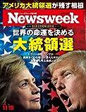 Newsweek (ニューズウィーク日本版) 2016年 11/15 号 [世界の命運を決める大統領選]