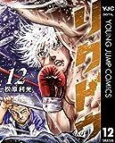 リクドウ 12 (ヤングジャンプコミックスDIGITAL)