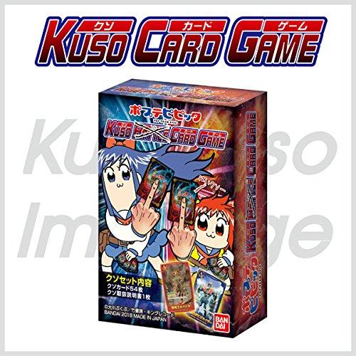 ポプデピピック クソカードゲーム