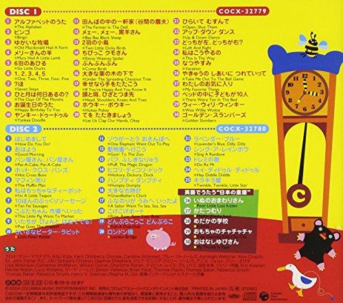 CDツイン いーっぱい! 英語のうた  全60曲
