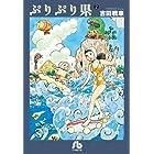 ぷりぷり県 2 (小学館文庫 よC 7)