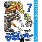 たいようのマキバオーW 7 (ジャンプコミックスDIGITAL)