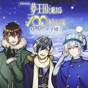 ドラマCD 夢王国と眠れる100人の王子様 夏の星の王子様達~遥かなる雪の星を目指して~