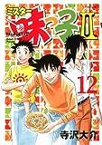 ミスター味っ子2(12) (イブニングKC)
