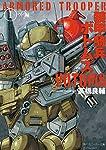 装甲騎兵ボトムズ I.ウド編<装甲騎兵ボトムズ> (角川スニーカー文庫)