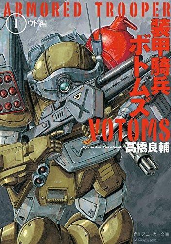 装甲騎兵ボトムズ I.ウド編 (角川スニーカー文庫)