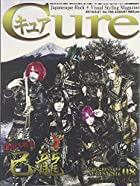 Cure(キュア) 2016年 08 月号 [雑誌]()