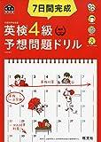 【CD2枚付・音声アプリ対応】7日間完成 英検4級 予想問題ドリル 4訂版 (旺文社英検書)