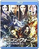 ドラゴン・フォー2 秘密の特殊捜査官/陰謀 スペシャル・エディション[Blu-ray/ブルーレイ]