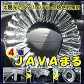≪JAVAまる(4個入り)≫「ガリレオヒット脳研」売上げ急上昇ランキング4位/発明大学