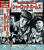 名探偵の推理[DVD]