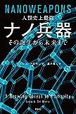 「人類史上最強 ナノ兵器:その誕生から未来まで」販売ページヘ