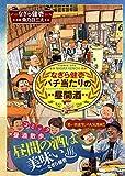 なぎら健壱 バチ当たりの昼間酒 / 魚乃目三太 のシリーズ情報を見る