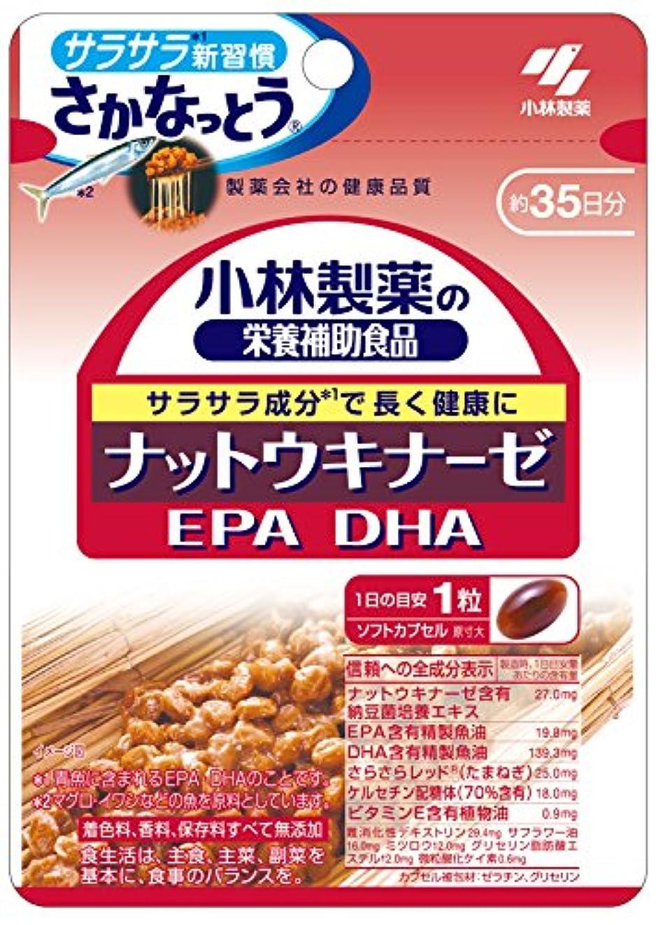内陸ゴネリルに頼る【Amazon.co.jp限定】 小林製薬の栄養補助食品 ナットウキナーゼ EPA DHA 約35日分 35粒