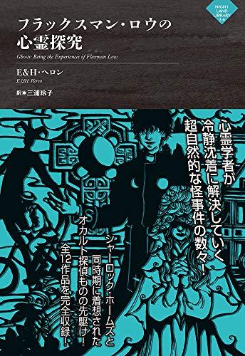 フラックスマン・ロウの心霊探究 (ナイトランド叢書3-6)