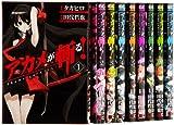 アカメが斬る! コミック 1-9巻セット (ガンガンコミックスJOKER)