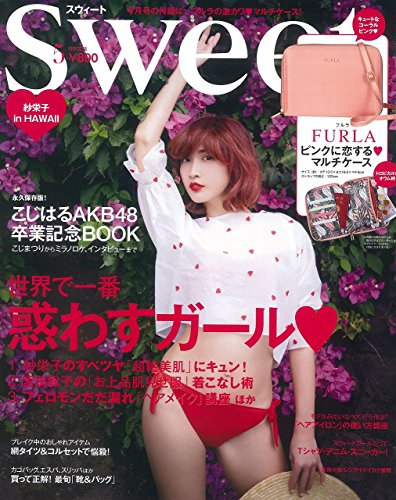 Sweet(スウィート) 2017年 5 月号
