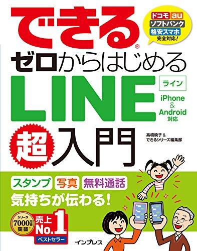 できるゼロからはじめるLINE超入門 iPhone&Android対応 (できるゼロからはじめるシリーズ) -