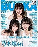 BUBKA  2017年8月号