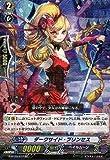 ダークサイド・プリンセス RR ヴァンガード 月煌竜牙 g-bt05-019