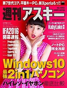 [雑誌] 週刊アスキー No.1093