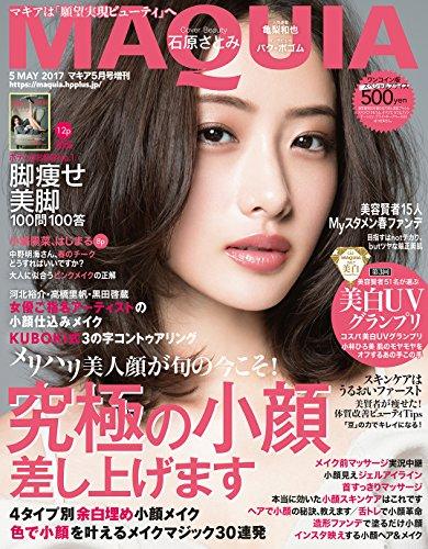 ワンコイン版MAQUIA(マキア)2017年5月号 (MAQUIA(マキア)増刊)