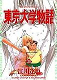 東京大学物語(20) (ビッグコミックス)