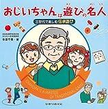 おじいちゃんは遊びの名人―三世代で楽しむ伝承遊び