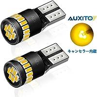 AUXITO T10 LED アンバー 2個入り サイドウインカー LEDランプ キャンセラー内蔵 3014LED24個…