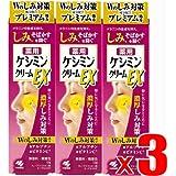 【3個】ケシミンクリームEX 濃厚シミ対策 塗るビタミンC アルブチン 12gx3個 (4987072047590-3)