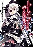 十三番目のアリス(3) (電撃文庫)