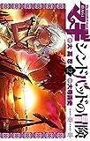 マギ シンドバッドの冒険 12 (12) (裏少年サンデーコミックス)
