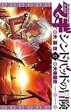 マギ シンドバッドの冒険 第12巻