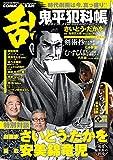 コミック乱 2017年9月号 [雑誌]