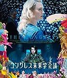 コングレス未来学会議 [Blu-ray]