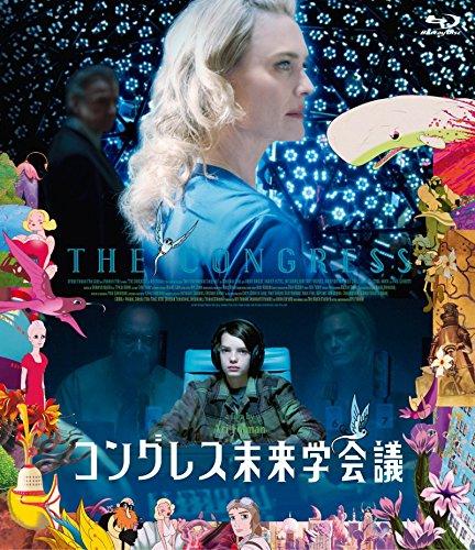 コングレス未来学会議 Blu-ray