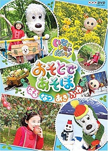 NHK いないいないばあっ! おそとであそぼ ~はる・なつ・あき・ふゆ~ [DVD]の詳細を見る