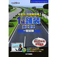 年度別問題解説集 1級舗装施工管理一般試験〈平成29年度〉 (スーパーテキストシリーズ)