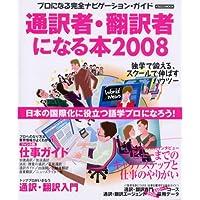 通訳者・翻訳者になる本 2008―プロになる完全ナビゲーション・ガイド (イカロス・ムック)